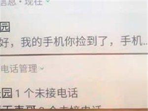 财务安全不容忽视!在东谷王菜市场捡到一块手机,现物归原主!
