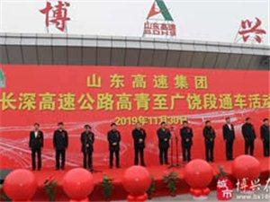长深高速高青至广饶段建成通车途径滨州高新区、博兴县