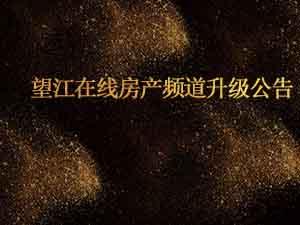 望江在线房产频道升级公告
