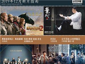 嘉峪关市文化数字电影城19年12月2日排片表