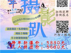 "跨年""�z影趴""旅游+�z影-中��雪�l(�竺�帖)"