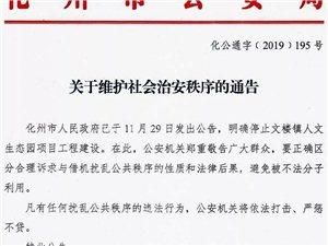 化州市公安局:关于维护社会治安秩序的通告!