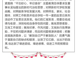 """安庆皖江学校召开""""不忘初心、牢记使命""""主题教育问题检视反思会"""
