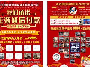 龙川县老隆镇 年底回馈客户  县装饰后付款.