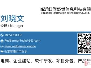 �R沂�t旗盛世信息科技有限公司