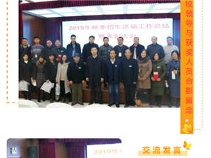 安庆皖江中等专业学校召开招生工作总结暨表彰大会