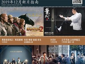 嘉峪关市文化数字电影城19年12月3日排片表
