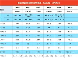 莱阳市妇幼保健院门诊坐诊早知道(12月2日――12月8日)