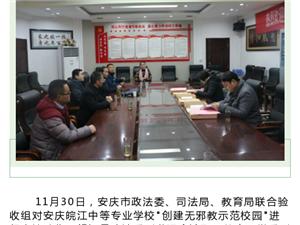 """安庆皖江中等专业学校接受市级""""创建无邪教示范校""""实地验收"""