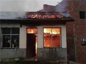 �h中一�r�艏野l生火��,房屋被����!