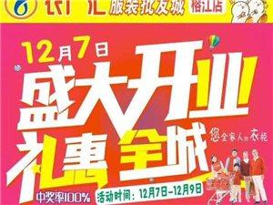 衣广汇服装城(榕江店)12月7日盛大开业,好礼、大礼送不停!!!