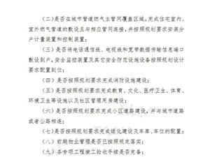 桐城新建住宅小区综合查验办法出台!