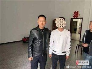 桐城抓获一名侵犯公民个人信息犯罪嫌疑人