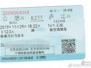"""桐城站派出所再次查处一名""""买短乘长""""恶意逃票人员"""