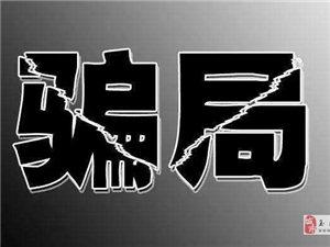 【净网2019】骗局已破!