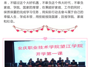 安庆职业技术学院望江学院举行高职扩招学员线下学习开学第一课