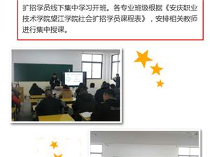 安庆职业技术学院望江学院2019级高职扩招学员线下集中学习开班