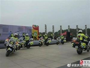 """【安庆市举行第八个""""全国交通安全日""""主题活动!交通安全不落幕】"""