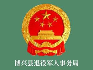 博兴县退役军人事务局