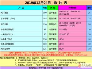 嘉峪关市文化数字电影城19年12月4日排片表