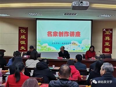 南城县作家协会成功举办名家创作讲座