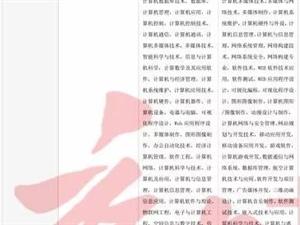 �S南教育局公�_�x聘�C�P科室工作人�T,12月5日起�竺�→