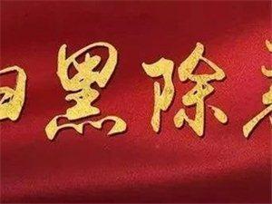 """""""�烁纭钡�8人落�W,湖口公安又打掉一���`法犯罪�F伙!"""
