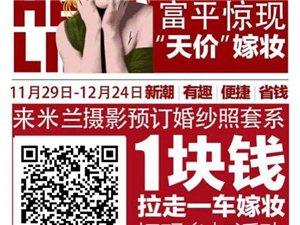 """火爆火爆!�_��啦""""、""""富平米�m婚�照新模式""""、""""1元�ё咭卉�嫁�y"""