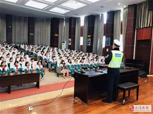 大冶市交警大队积极开展全国交通安全日宣传活动