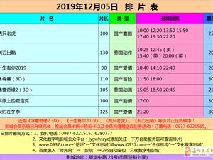 嘉峪关市文化数字电影城19年12月5日排片表