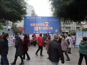 �S都�h�工���_展2019年艾滋病防治宣�骰��