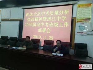 周密部署,全力以赴――恩江中学2020届迎中考班级工作部署会