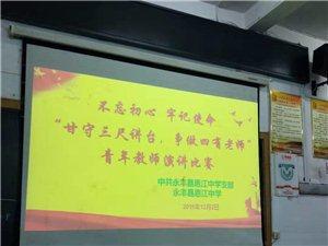 """""""甘守三尺�v�_,��做四有教��""""恩江中�W青年教��演�v比�主�}教育活��"""