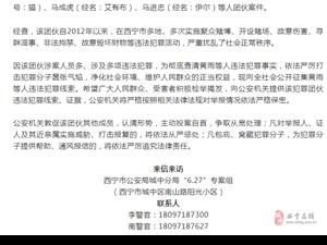 西��警方征集�S雨、李建兵(��~)、曹晨嘉(�)等涉嫌�`法犯罪�索