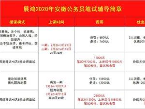 展��2020年公��T�P�班�n程