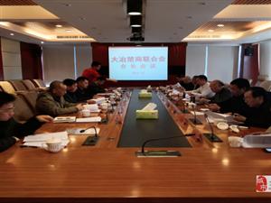 大冶楚商联合会会长会议在新冶特钢召开