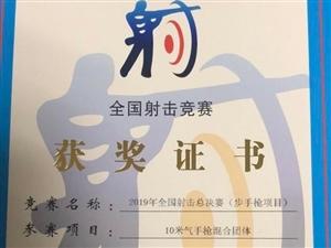 博�d籍�\��T��博文勇�Z2019年全��射�艨��Q�冠�