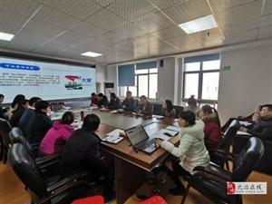"""大冶:市农业农村局召开""""互联网+监督""""工作培训会"""