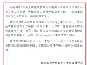 青海省2019年成人高考招生�取控制分�稻�及成�公布