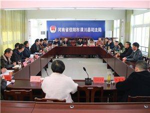【潢川县司法局】开放司法行政系统,展现队伍建设风采!