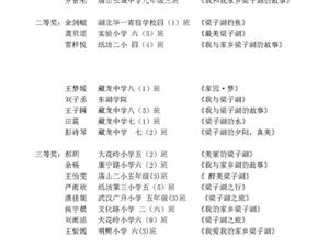 """""""我�c家�l梁子湖的故事""""公益征文活�宇C��典�Y!"""