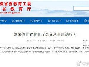警惕假冒安徽省教育厅名义从事违法行为