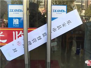 �钒部h城三家餐�店被查封,竟是因�椤�…