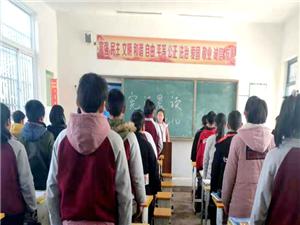 潢川县传流店中学开展宪法日晨读活动