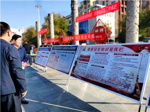 """潢川县委国安办积极参加县2019年""""宪法宣传周""""主场活动"""
