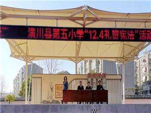 """潢川五小开展""""12.4礼赞宪法""""活动"""