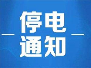停电计划:水源乡径口村临时停电到6日晚7点半【分享・收藏・备用】