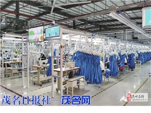 年产值3.6亿元!高州这个制衣厂打造高端智能制造服饰产业园