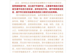 ���赵赫�式批�释�意青海省西��市部分行政�^���{整