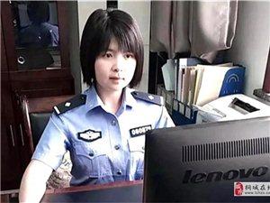 桐城有个特别能扛事的女刑警,你认识吗?